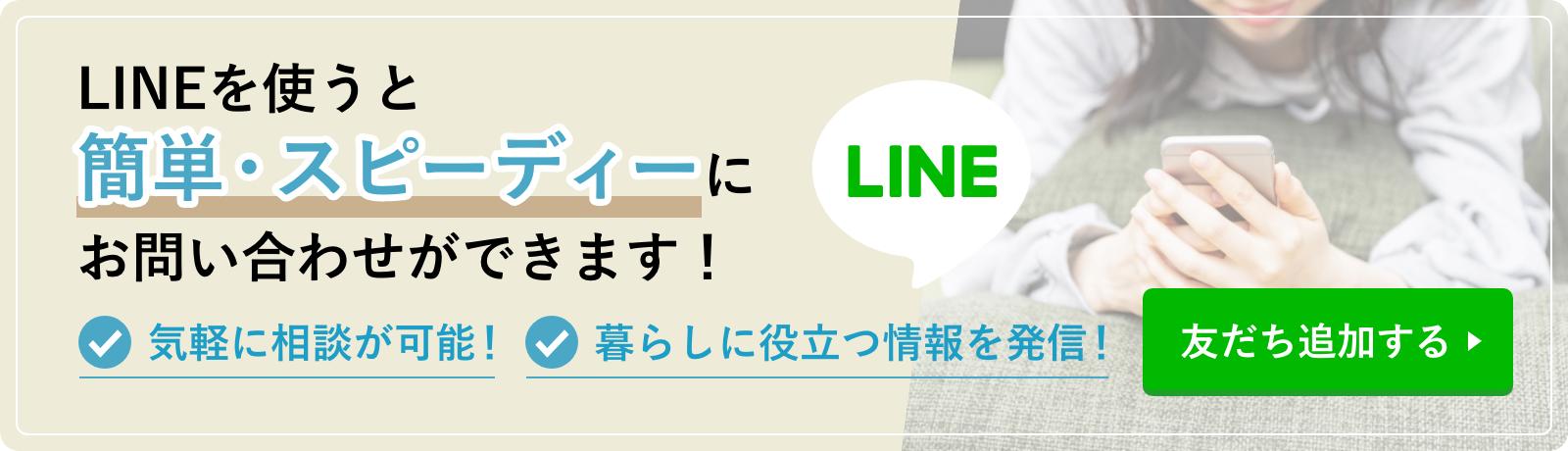 LINEを使うと簡単・スピーディーにお問い合わせができます!気軽に相談が可能!暮らしに役立つ情報を発信!友達
