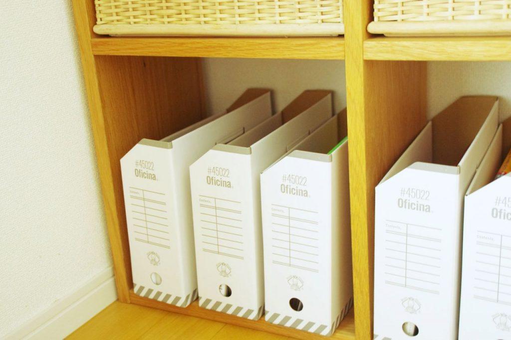 Oficinaファイルボックス